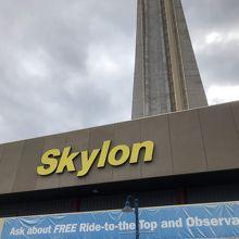 スカイロン タワー