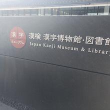 漢検 漢字資料館