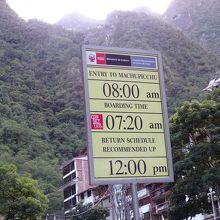 麓からのバスは入場時間ごとに列が分かれています