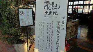 茂記黒豆花 (林百貨店)