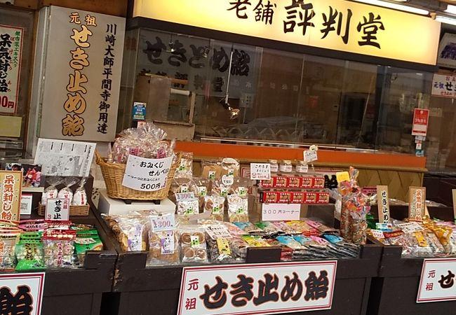 評判堂 川崎大師本店