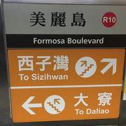 これまで高雄で宿泊したホテル最寄りは、いつもこの駅でした
