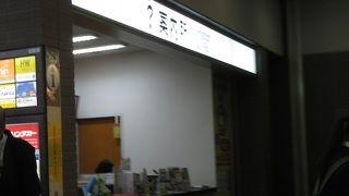 岡山市観光案内所