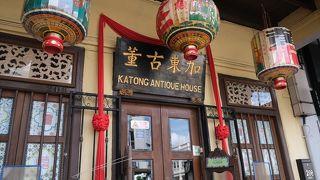 カトン アンティーク ハウス