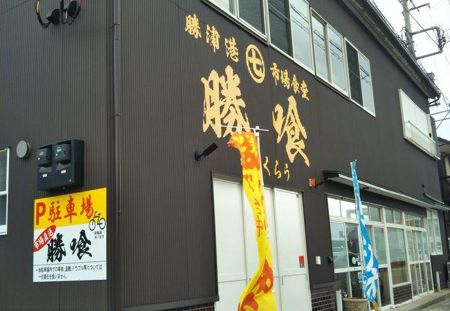 勝浦港 市場食堂 勝喰