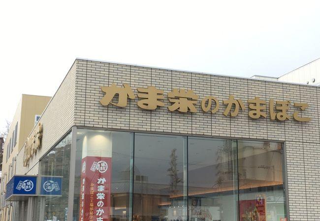 かま栄 工場直売店