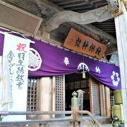 諏訪大神の御霊 諏訪神社`戦の神`から秋保神社`勝負の神`に