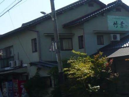 さぎの湯温泉 竹葉 写真