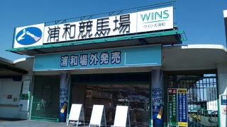 埼玉で唯一の競馬場