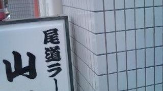 尾道ラーメン山長
