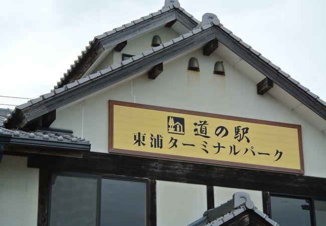 道の駅 東浦ターミナルパーク