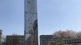 福岡中央公園