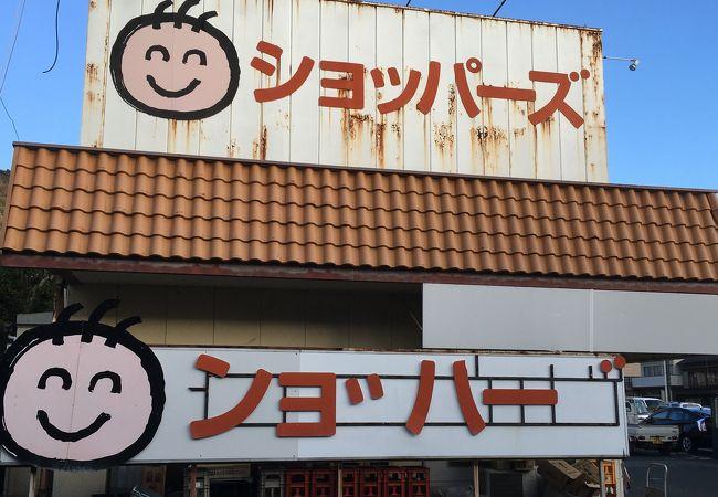 「ンョ゛ハー゛」改め「ショッパーズ」長浜店