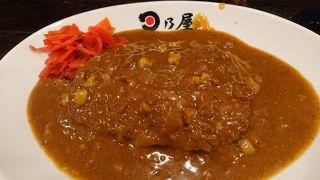 日乃屋カレー 横浜日吉店