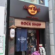 江戸らしいロックカフェショップ