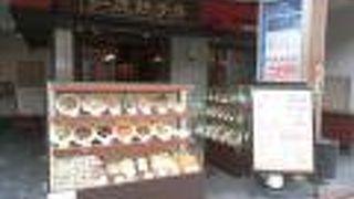 紅虎餃子房 鎌倉店