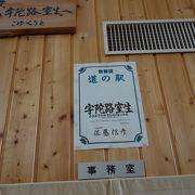 室生寺にほど近く,吉野川沿いにある道の駅。