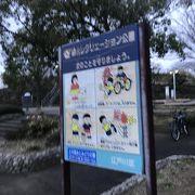 細長い公園