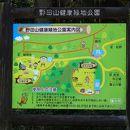 野田山健康緑地公園