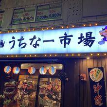 沖縄居酒屋 うちなー市場