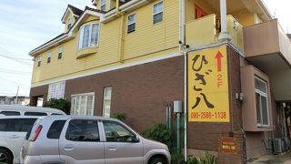 ゲストハウス黄色い家
