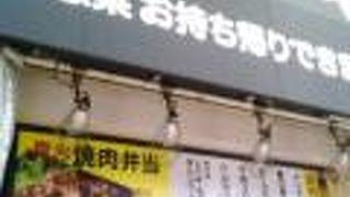 肉のヤマキ商店 立呑み