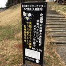 北山崎ビジターセンター