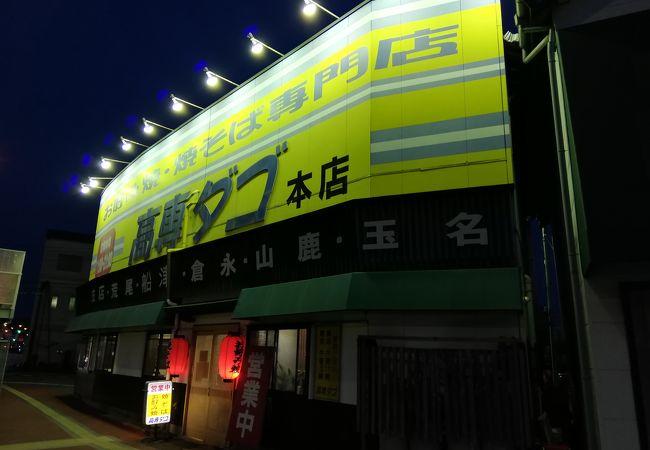 高専ダゴ 旭町本店