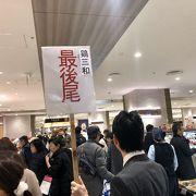 浜松唯一の老舗百貨店