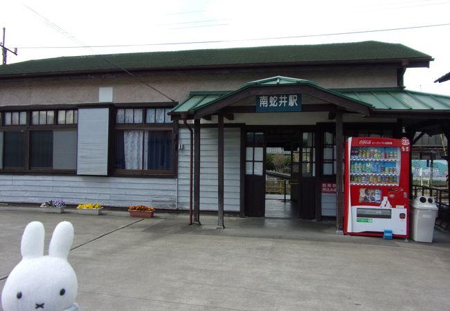 面白いネーミングの駅、素朴な駅舎