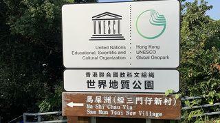 香港世界地質公園 火山探知館