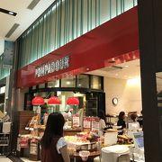 横浜の有名店