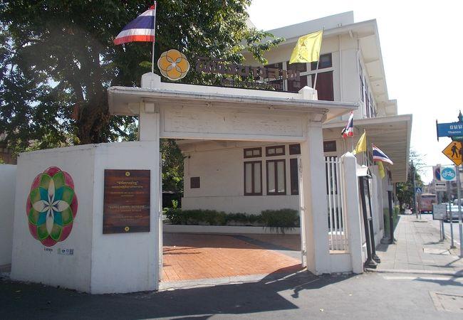 バーンラムプー博物館