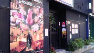納屋之炭 高松駅前店