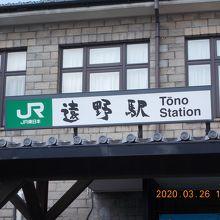 遠野駅 看板の「遠野駅」の文字が素敵です。