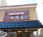 中浦屋 (朝市店)