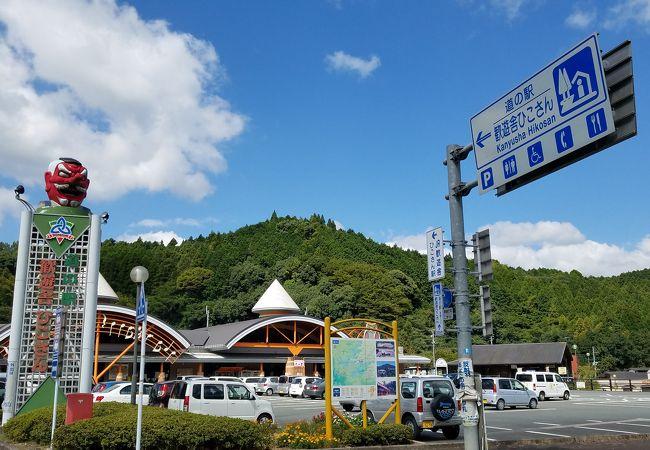 道の駅 歓遊舎ひこさん