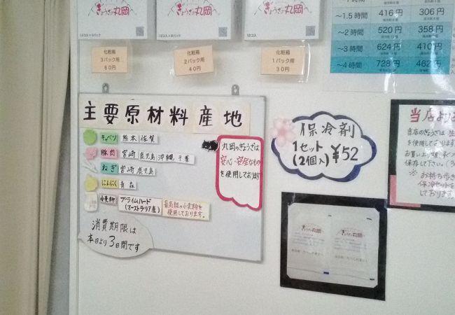 ぎょうざの丸岡 茨木店