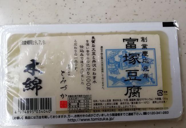 富塚豆腐店