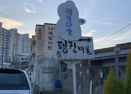 楊林洞 ペンギン村