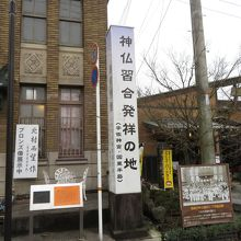 神仏習合発祥の地碑