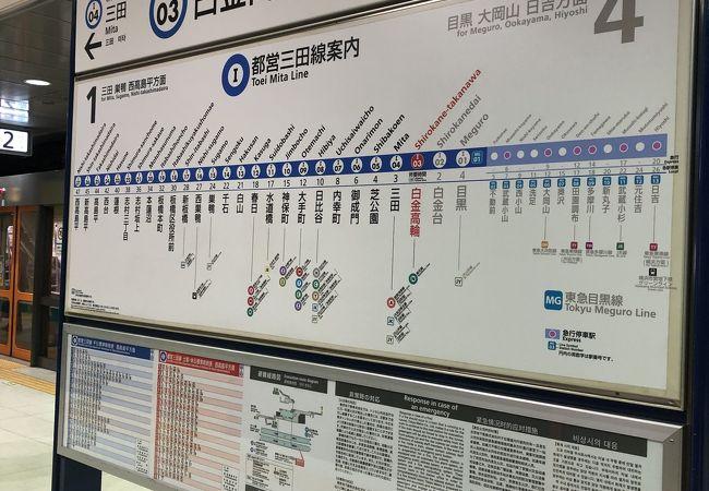 都営地下鉄 三田線