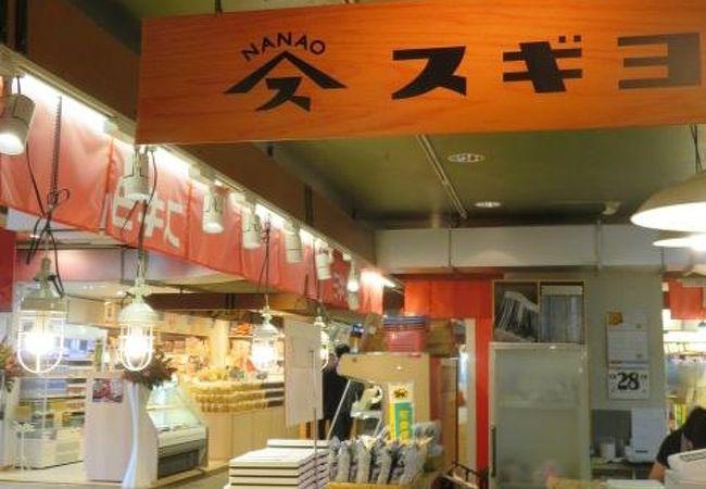 スギヨ 七尾食祭市場店