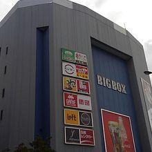 BIGBOX 高田馬場