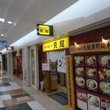 ラーメンの寳龍 アピア店