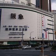 以前神戸を訪問いた際には【そごう】だった建物が、いつの間にか【阪急デパート】になっていました。