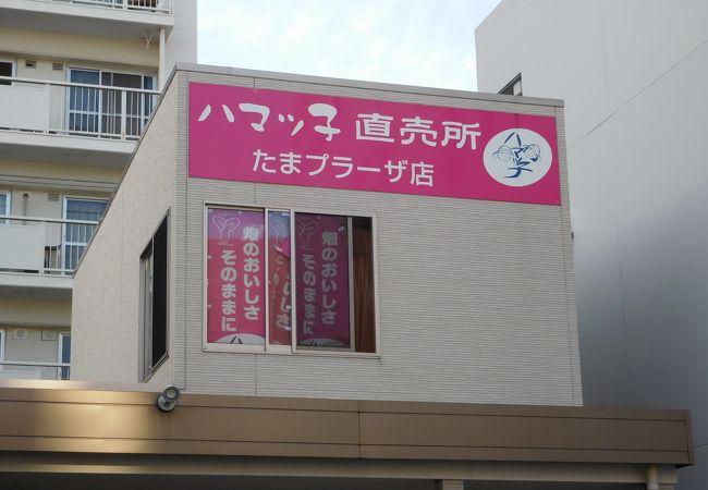 ハマッ子直売所 (たまプラーザ店)