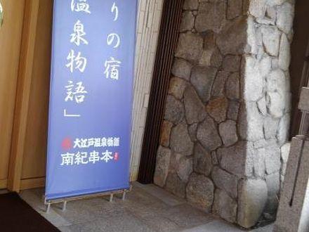 大江戸温泉物語 南紀串本 写真