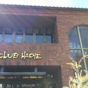 クラブハリエのまろやかな時間