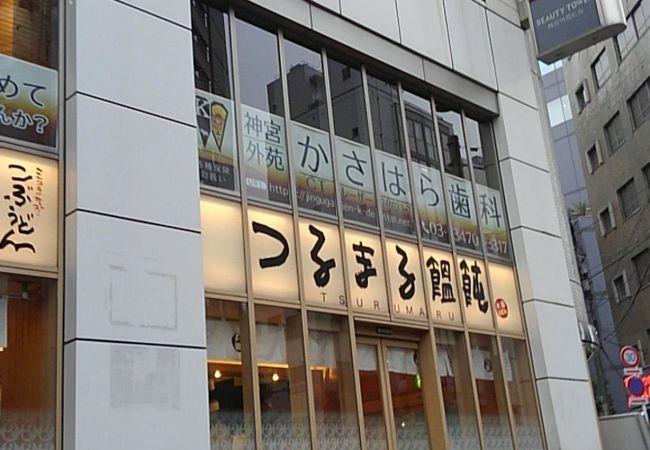つるまる饂飩 千駄ヶ谷店